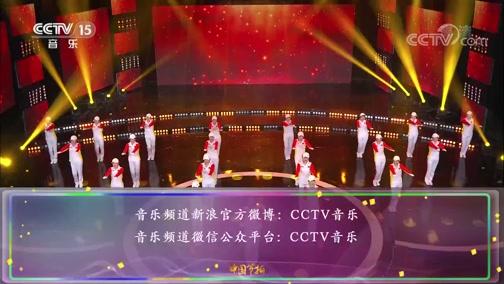 《中国节拍》 20200309 16:40