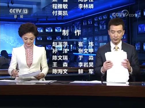 《新闻联播》 20200310 21:00