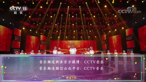 《中国节拍》 20200310 16:40
