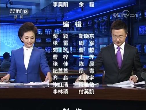《新闻联播》 20200312 21:00
