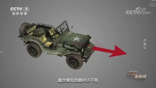 《兵器面面观》 20200320 吉普车