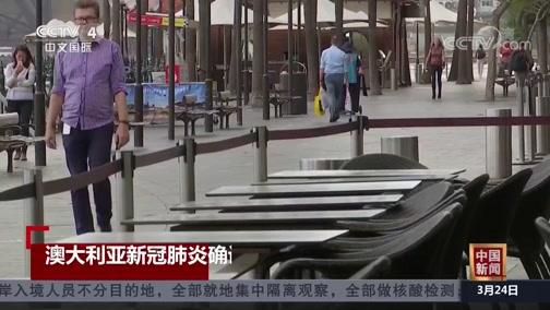《中国新闻》 20200324 21:00