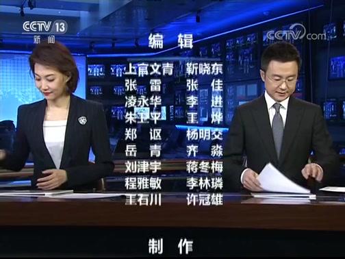 《新闻联播》 20200324 21:00