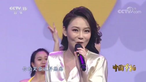 《中国节拍》 20200324