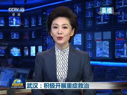 《新闻联播》 20200325 21:00