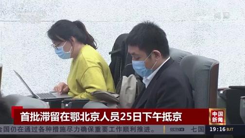 《中国新闻》 20200325 19:00