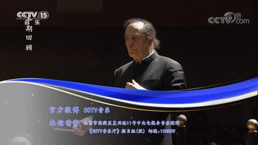 """《CCTV音乐厅》 20200324 """"漫步经典""""系列音乐会(21) 中国爱乐乐团成立20周年系列演出之薪火传承(二)"""