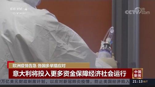《中国新闻》 20200326 21:00