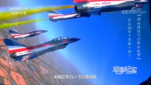 《军事纪实》 20200325 揭秘特技飞行幕后故事