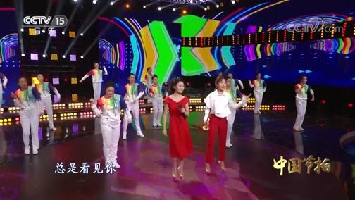 《中国节拍》 20200326