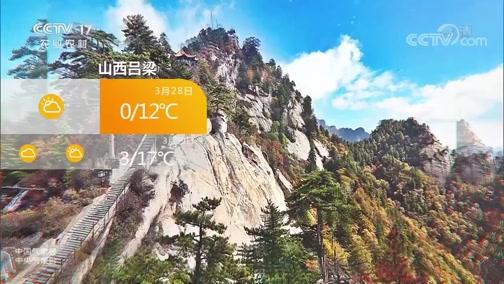 《农业气象》 20200327 22:25