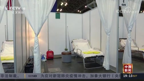 《中国新闻》 20200328 19:00
