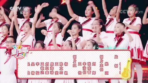 《童声唱》 20200331 活力少年(一)