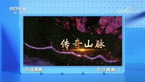 《地理·中国》 20200331 太行巍巍 1