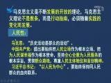 高二政治:從矛盾的普遍性和特殊性視角談思想之光指引中國偉大飛躍 00:39:07