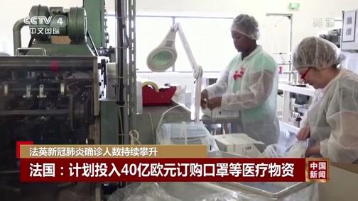 《中国新闻》 20200402 03:00