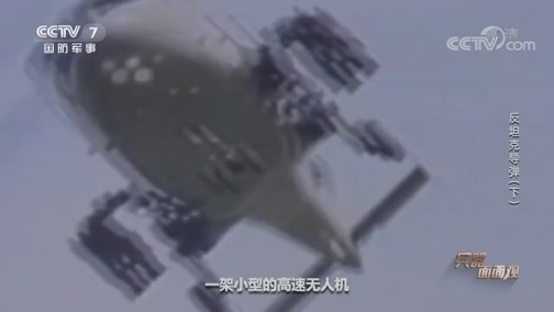 《兵器面面观》 20200402 反坦克导弹(下)