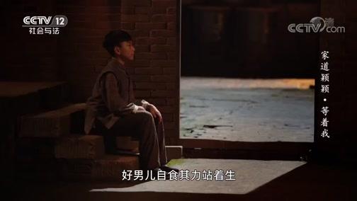 《家道颖颖之等着我》 第1集