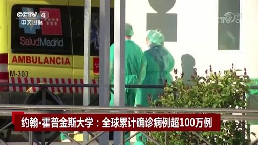《中国新闻》 20200403 15:57