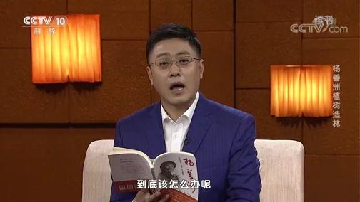 《读书》 20200403 本书编写组 《不忘初心 奉献一生的楷模 杨善洲》 杨善洲植树造林