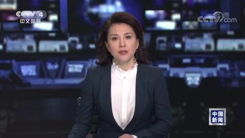 《中国新闻》 20200404 21:00