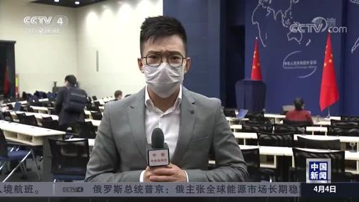 《中国新闻》 20200404 07:00