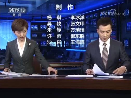 《新闻联播》 20200405 19:00