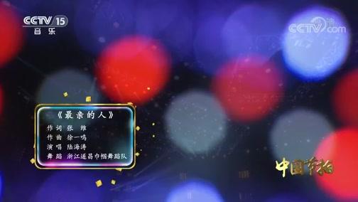 《中国节拍》 20200407