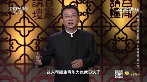 """《百家讲坛》 20200407 黄帝内经(第五部) 19 如何养好""""女人花"""""""