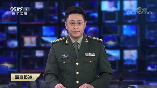 《军事报道》 20200407