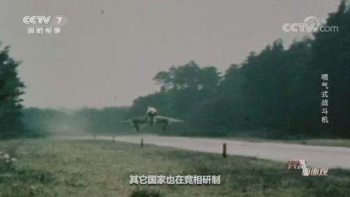 《兵器面面观》 20200408 喷气式战斗机