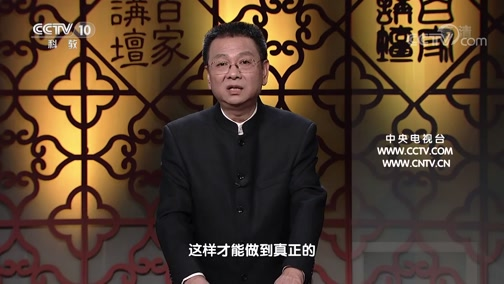 《百家讲坛》 20200408 黄帝内经(第五部) 20 生活处处有中医