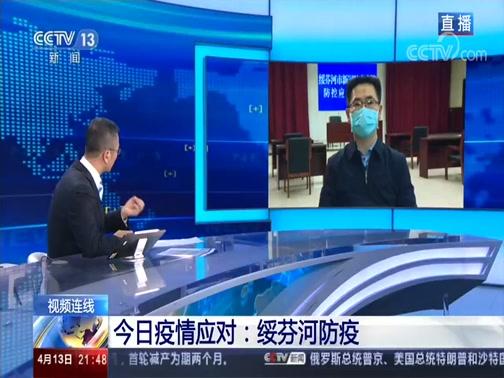 《新闻1+1》 20200413 今日疫情应对:绥芬河防疫