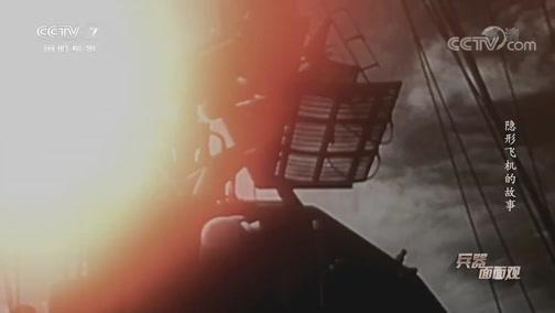《兵器面面观》 20200413 隐形飞机的故事