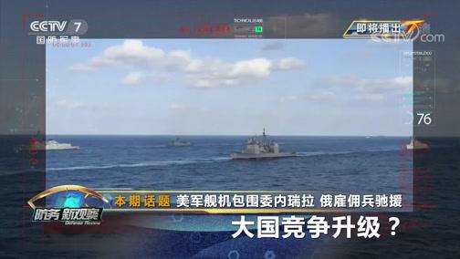 《防务新观察》 20200414 美军舰机包围委内瑞拉 俄雇佣兵驰援 大国竞争升级?