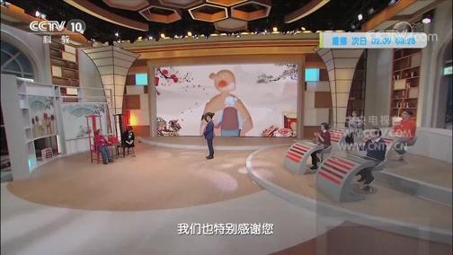 《健康之路》 20200418 敬老孝亲有良方(六)