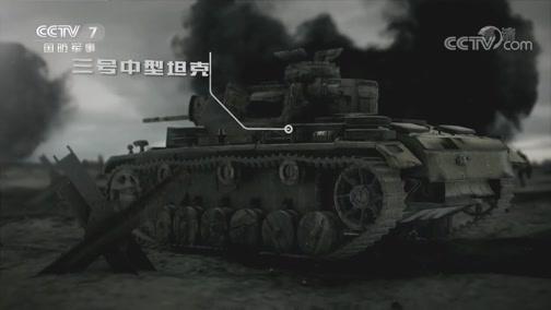 《兵器面面观》 20200420 T-34坦克
