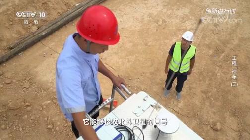 """《创新进行时》 20200422 工程""""神车""""(二)"""