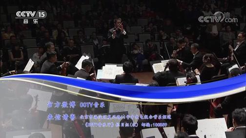"""《CCTV音乐厅》 20200422 """"音符中的故事""""主题音乐会(三)"""