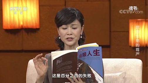 《读书》 20200424 朱彦夫 《极限人生》 找回生命的尊严