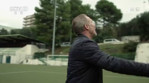 [足球之夜]20200424 布鲁诺和他的非凡人生