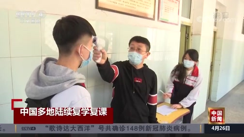 《中国新闻》 20200426 07:00