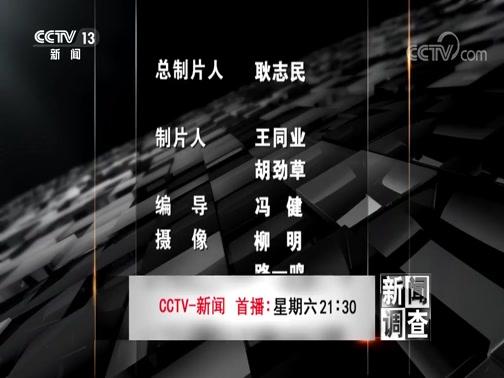 《新闻调查》 20200425 莲藕&小龙虾