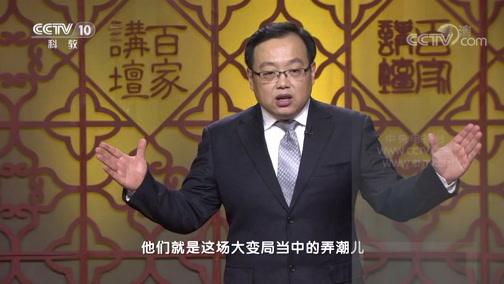 《百家讲坛》 20200426 隋唐风云 1 承前启后大时代