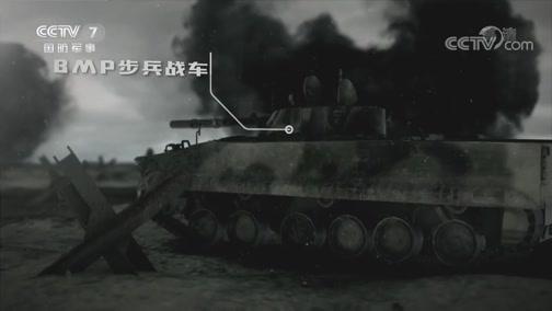 """《兵器面面观》 20200427 """"布雷德利""""步兵战车"""