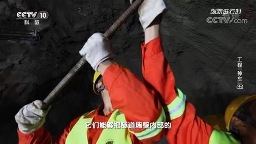 """《创新进行时》 20200427 工程""""神车""""(五)"""