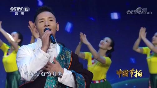 《中国节拍》 20200427 16:10