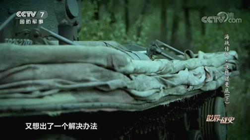 《世界战史》 20200427 海战传奇·决胜诺曼底(下)