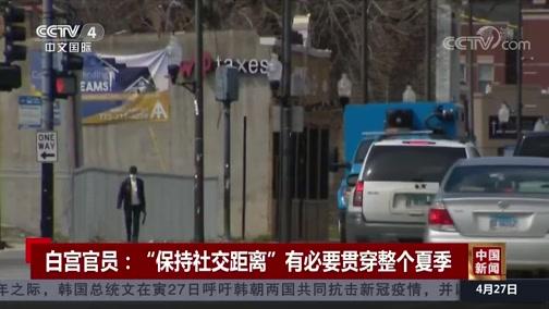 《中国新闻》 20200427 21:00