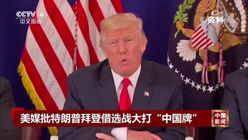 《中国新闻》 20200428 03:00